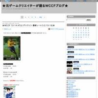 元ゲームクリエイターが語るWCCFブログ