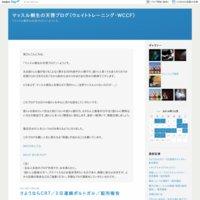 マッスル桐生の天啓ブログ