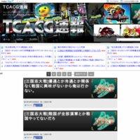 TCACG速報